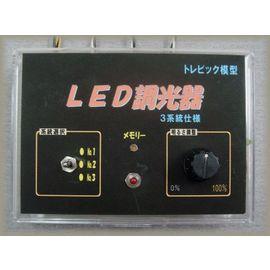 LED調光器(3系統)