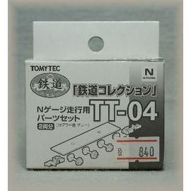 鉄コレTT-04 走行用パーツセット