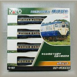 113系2000番台 横須賀色