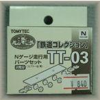 鉄コレTT-03 鉄コレ走行用パーツセット